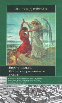 Книга Евреи и жизнь. Как евреи произошли от славян.