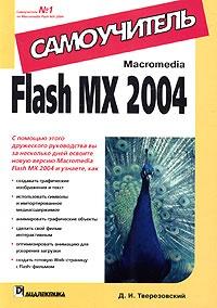 Книга Д. И. Тверезовский - Macromedia Flash MX 2004. Самоучитель