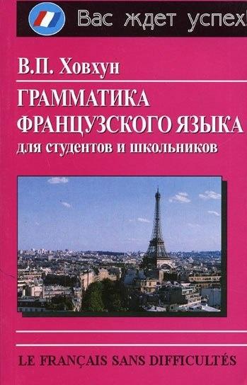 Книга Французский язык Грамматика французского языка для студентов и школьников Ховхун В.П.