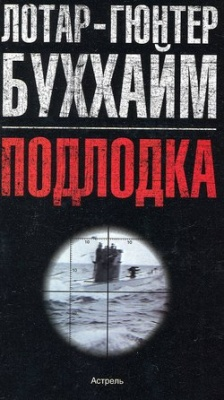 Книга Буххайм Лотар Гюнтер. Подлодка
