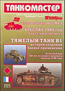 Журнал ТанкоМастер № 1 2007 г