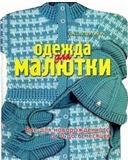 Журнал Одежда для малютки. Все для новорожденного от 0 до 6 месяцев