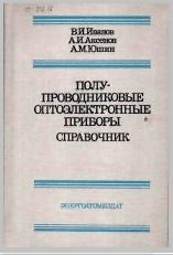 Книга Полупроводниковые оптоэлектронные приборы. 1988 г