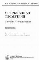 Книга Современная геометрия