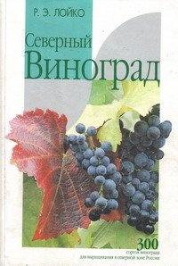 Книга Северный виноград