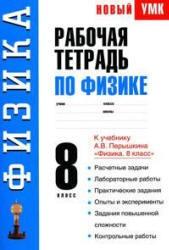 Книга Рабочая тетрадь по физике. 8 класс. Минькова Р.Д. 2009