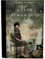 Книга Сэм Хайес - Моя чужая дочь (аудиокнига)