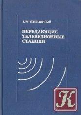 Книга Книга Передающие телевизионные станции