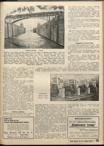 Для Вас (Рига) еженедельный иллюстрированный жернал №18 (02-05-1937) Первый рейс по каналу Волга-Москва 2.jpg