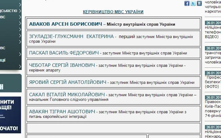 Бывшему прокурору Сумщины Белоконю грозит до 10 лет за дела против участников Евромайдана - Цензор.НЕТ 5919