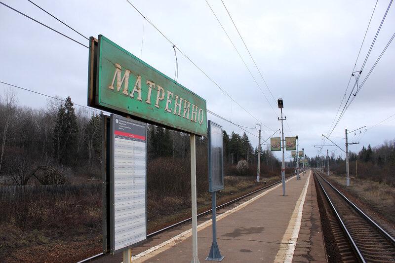 Табличка на платформа Матрёнино