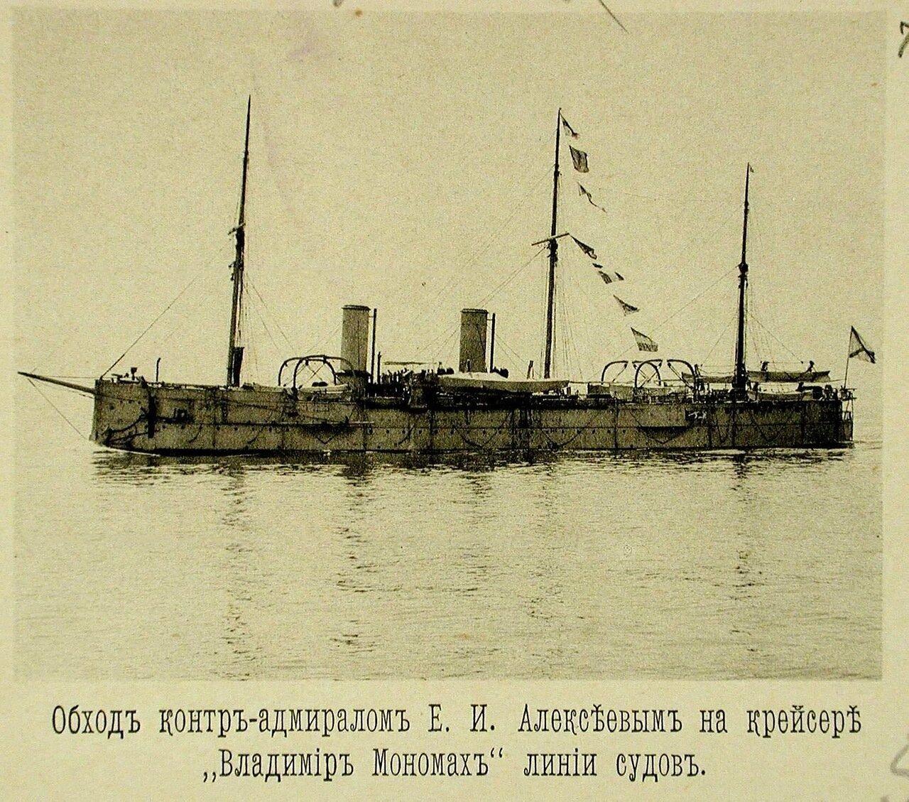 73. Крейсер I-го ранга Владимир Мономах, на борту которого находился контр-адмирал Е.И.Алексеев, во время обхода линии судов соединенной эскадры на учениях