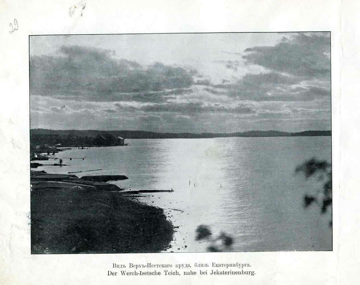 29. Вид Верх-Исетского пруда, близ Екатеринбурга