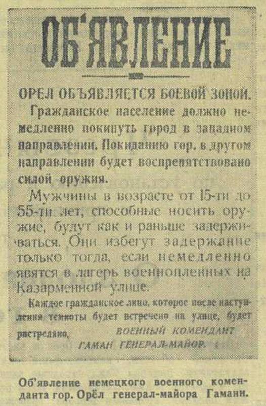оккупация Орла, идеология фашизма, что творили гитлеровцы с русскими прежде чем расстрелять, что творили гитлеровцы с русскими женщинами, зверства фашистов над женщинами, зверства фашистов над детьми, издевательства фашистов над мирным населением