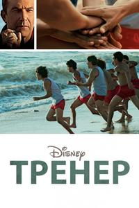 Тренер / McFarland, USA (2015/BDRip/HDRip)