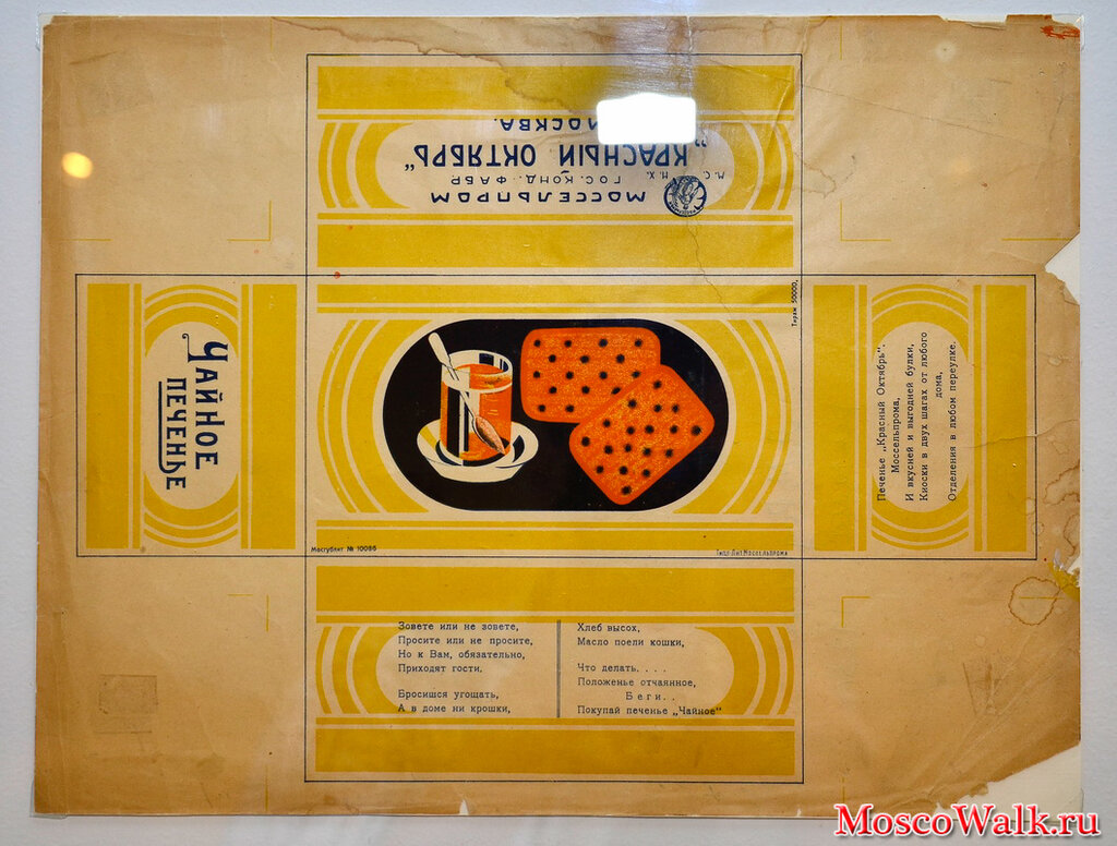 "Packaging for ""Tea Biscuits"" with a poem by Mayakovsky, 1923.jpg"
