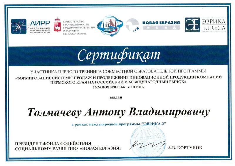 Сертификат программы Эврика.jpeg