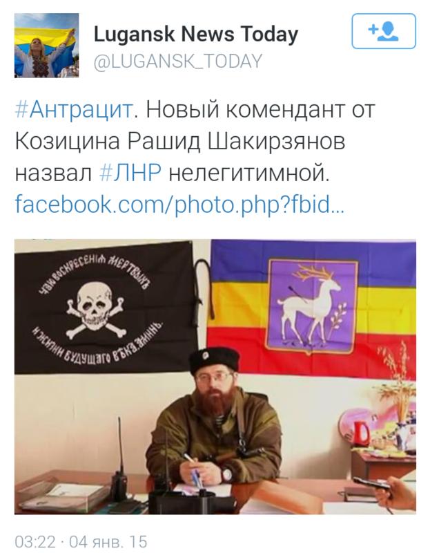 2015-01-04_Антрацит vs ЛНР.png