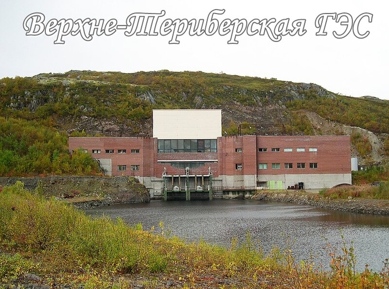 Верхне-Териберская ГЭС.jpg
