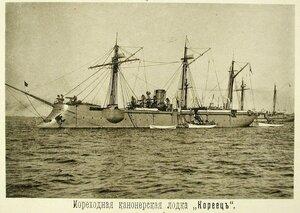 Мореходная канонерская лодка Кореец