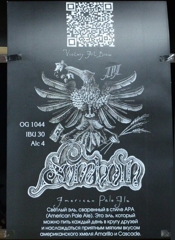 Victory Art Brew в Чешском Дворике