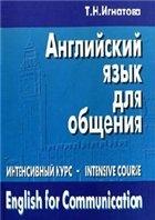 Книга Английский язык для общения. Интенсивный курс