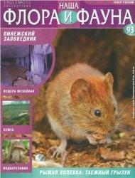 Журнал Наша флора и фауна №93