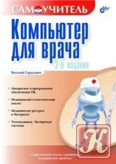 Книга Книга Компьютер для врача. Самоучитель. - 2-е изд.,