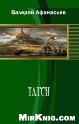 Книга Тарси