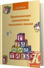 Книга Книга Практическая грамматика польского языка
