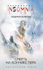 Книга Смерть на кончике пера