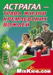 Книга Астрагал – трава жизни кремлевских вождей