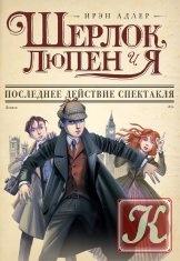 Книга Книга Шерлок, Люпен и я. Последнее действие спектакля