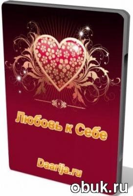 Книга Любовь к себе (гипнотическая сессия)