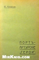 Книга Порт-Артурские «герои»