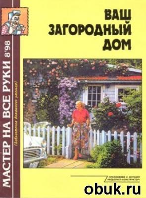 Книга Мастер на все руки 1998-08. Ваш загородный дом.
