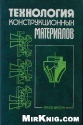 Книга Технология конструкционных материалов