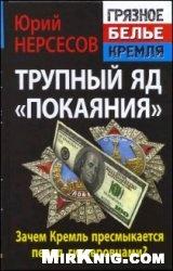 """Книга Трупный яд """"покаяния"""". Зачем Кремль пресмыкается перед гитлеровцами?"""