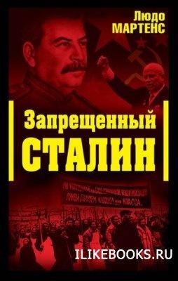 Аудиокнига Мартенс Людо - Запрещенный Сталин (аудиокнига)