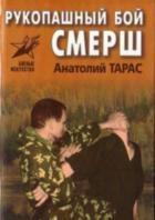 Книга Рукопашный бой СМЕРШ. Практическое пособие