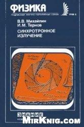 Книга Синхротронное излучение