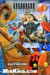 Книга Грон. Смертельный удар