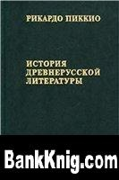 Книга История древнерусской литературы djvu 6,4Мб