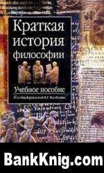 Аудиокнига Краткая история философии (аудиокнига)  1269,76Мб