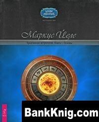 Книга Креативная астрология. Книга 1. Основы pdf 36,5Мб