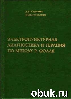 Книга Элетропунктурная диагностика и терапия по методу Р. Фолля