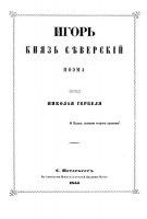 Книга Игорь, князь Северский pdf 8,8Мб