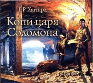 Книга Хаггард Генри Райдер  - Копи царя Соломона (Аудиокнига)