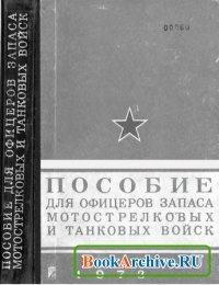 Книга Пособие для офицеров запаса мотострелковых и танковых войск.