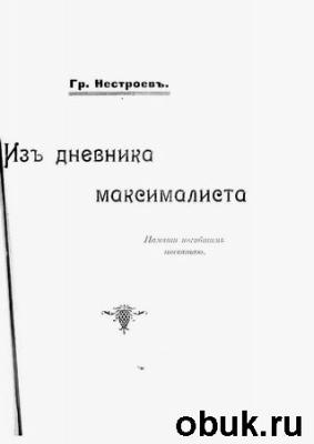 Книга Из дневника максималиста